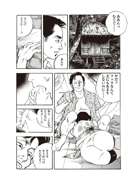 禁じられた誘戯【単話】