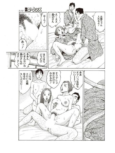 性なる一族 第八族【単話】