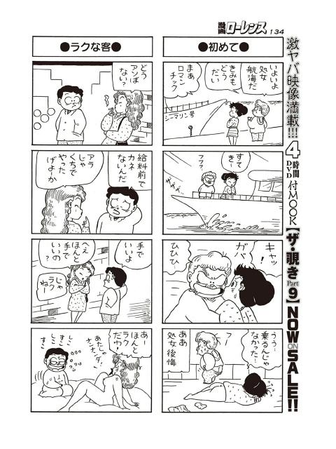 漫画ローレンス2017年7月号