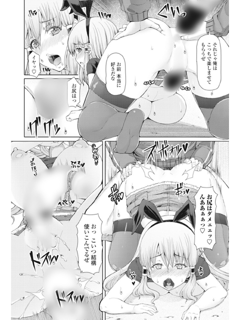 サイコロ5【単話】