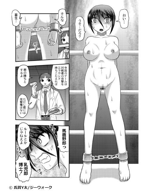 Dr乳児郎の憂鬱 5話