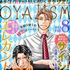 月刊オヤジズム 2014年 Vol.8