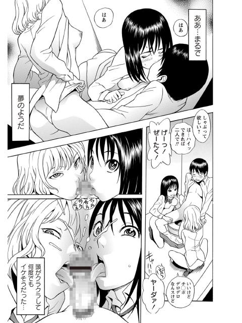 ぱんちらエロ天使【単話】