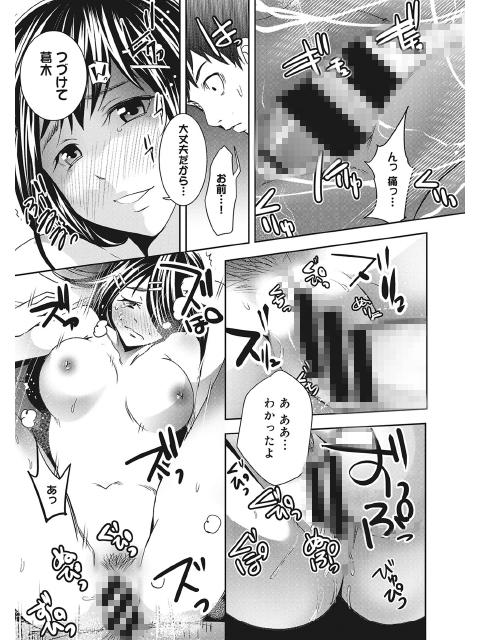 50%OFF【50%OFF】3姉妹アプリ 心も肉体も弄ばれる俺って!! 上【合本版】2018サマーCP
