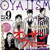 月刊オヤジズム 2014年 Vol.9