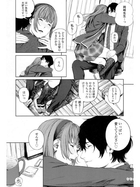 文香さんの欲しいモノ【単話】
