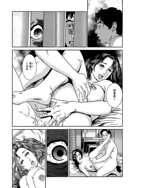 蜜妻〜カゲキに愛して〜
