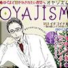 月刊オヤジズム 2014年 Vol.10