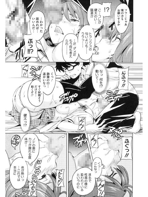 コアコレ 【委員長の校則違反】