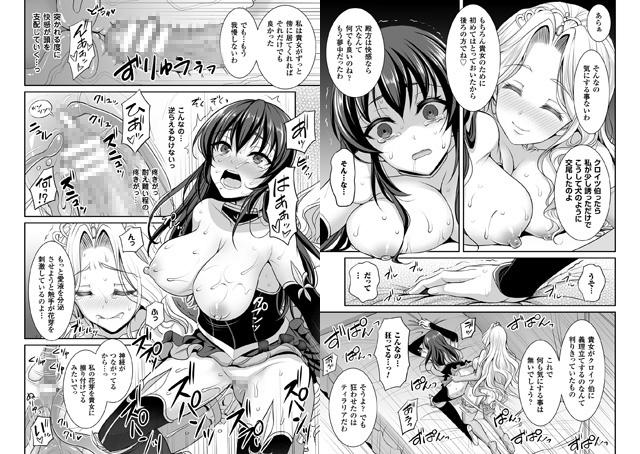 白百合姫と黒百合の騎士【単話】