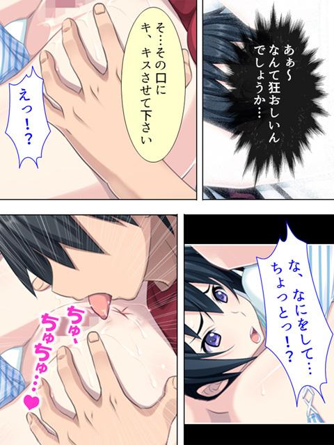 真夏のハーレムおじさん 〜入れ替わり!パコパコJDぱらだいす〜 第5巻