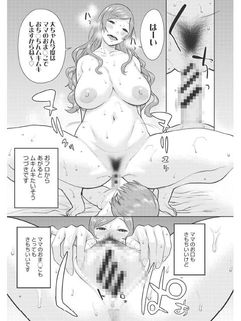 ママパラ〜痴女図鑑〜