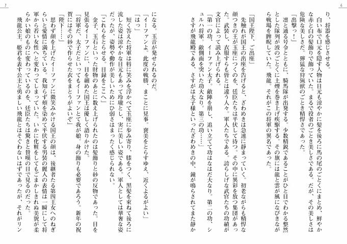 50%OFF【50%OFF】飛龍公主イーファン【2018サマーCP】