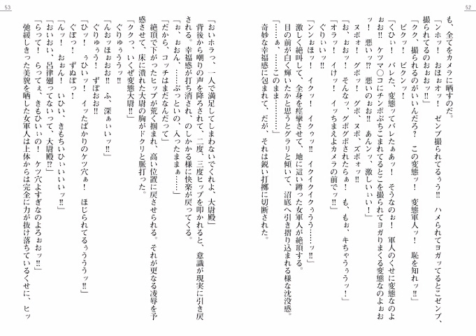 陸軍大尉赤坂葉子 屈辱の変態撮影会