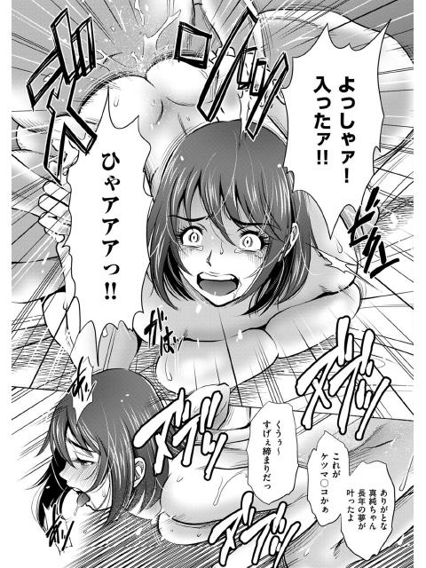 罪と罰 第六話 強欲【単話】