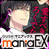 GUSHmaniaEX クズ系男子