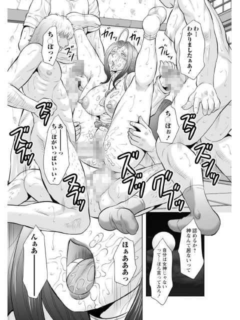 聖熟女 第5話【単話】