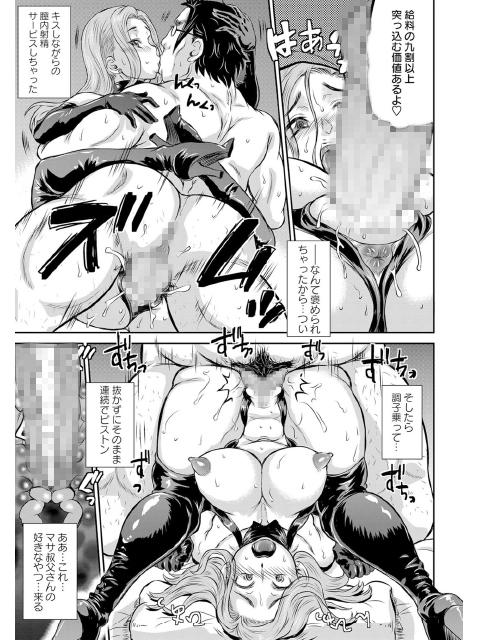ディスカウント ガール【単話】
