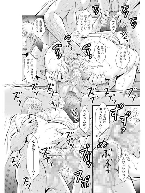 コミックマショウ 2017年8月号