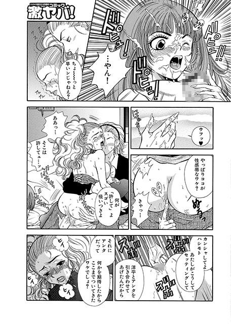ベスト・ハーフ【単話】