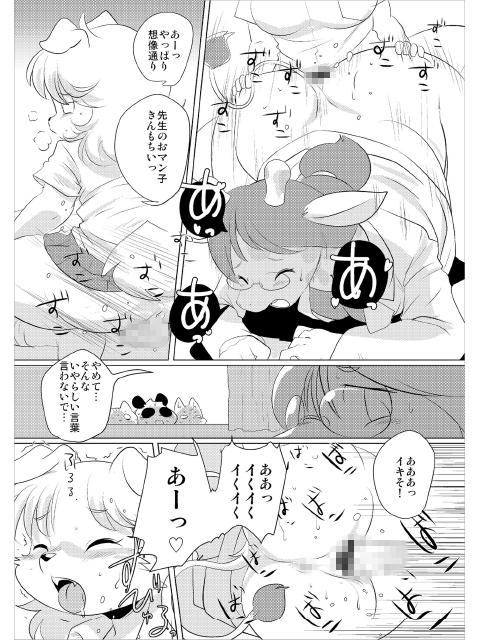 どうぶつロマンシリーズ 保健室の霧子先生【単話】