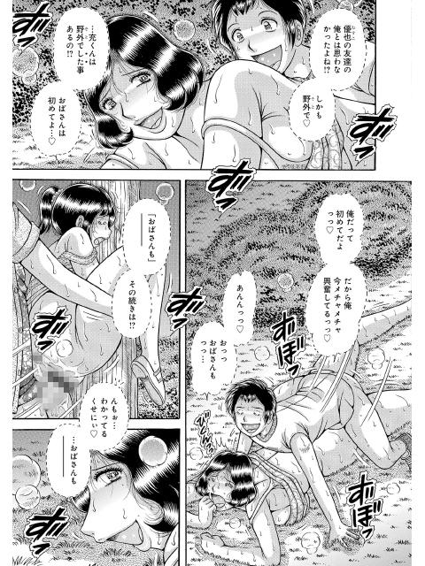 友達の四十路熟母 〜交わる淫夜〜【単話】
