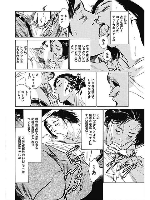 拝啓! ロンリー・マダム 【第11話】【単話】