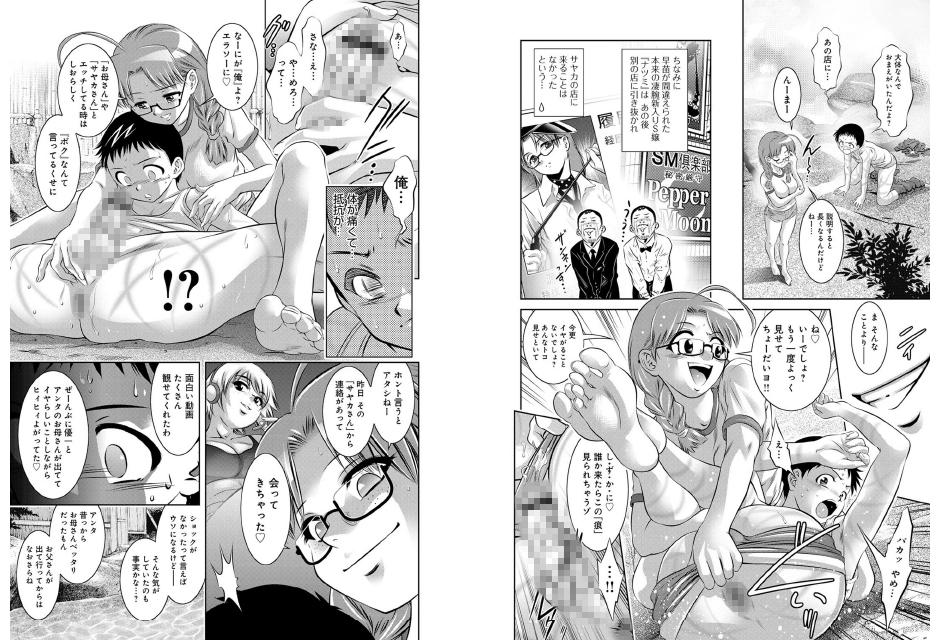 コミックマグナム Vol.75