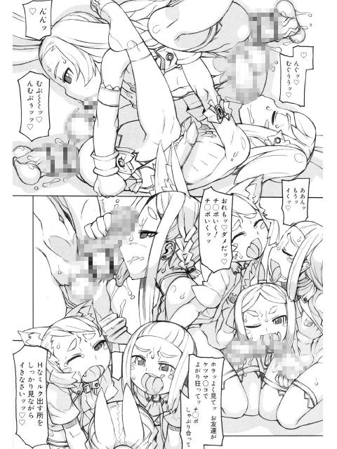 兎と覗き少年【単話】