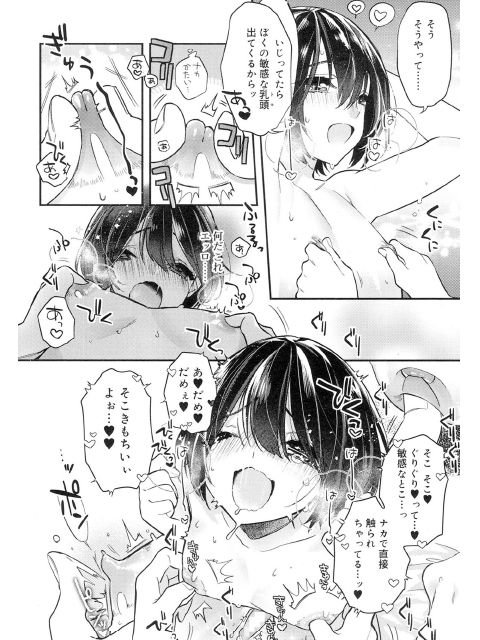 好色少年 vol.8