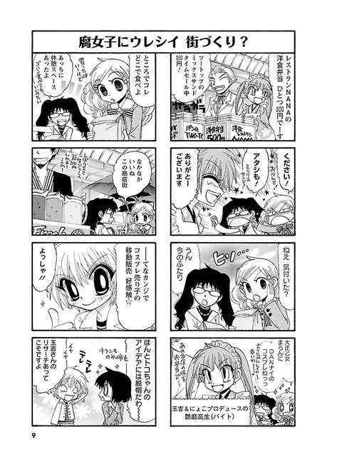アキナイ☆ダマシイ