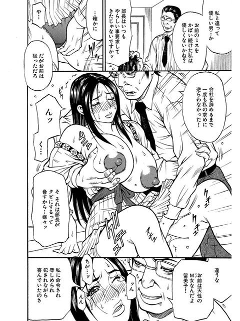 秘密の掲示板Hな女の内緒話 〜留美子〜(前編)【単話】