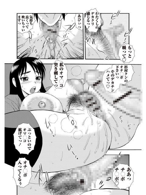 お願いエリカ様【単話】