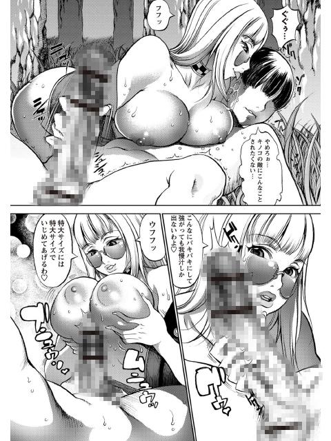 もっともっと乳刑事【単話】