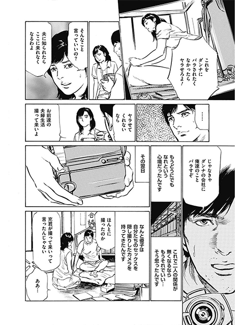 拝啓! ロンリー・マダム 【第13話】【単話】