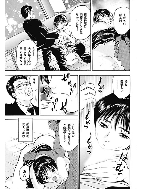ハケンOLのエッチなお仕事 【第24話】【単話】