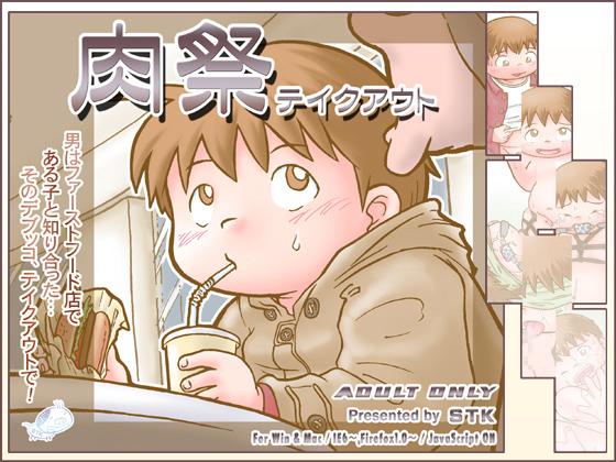 [STK] の【肉祭テイクアウト】