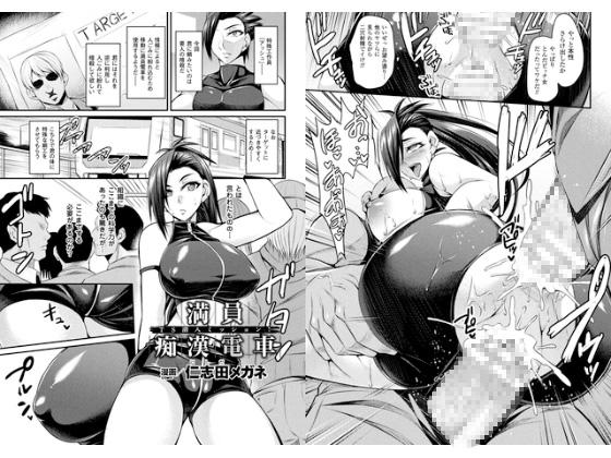 満員痴〇電車 TS潜入ミッション!【単話】のタイトル画像
