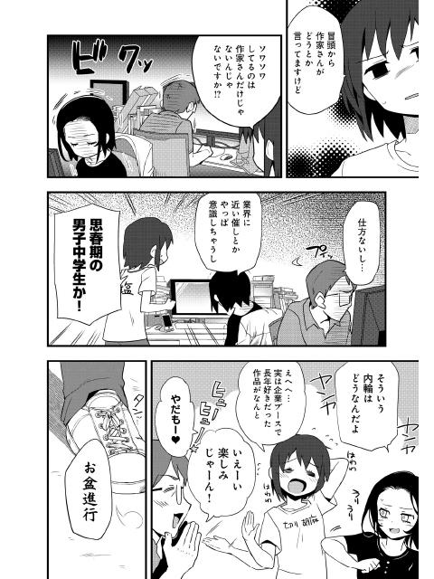 えろまんがさ〜が (3)【単話】