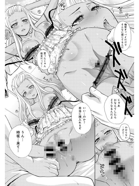 ギャルな彼女→黒髪ビッチ♪【単話】