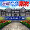 著作権フリー背景CG素材「薔薇のある洋館と薔薇素材」