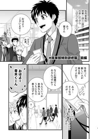 [熊猫四号] の【H事業部特別研修篇 前編】