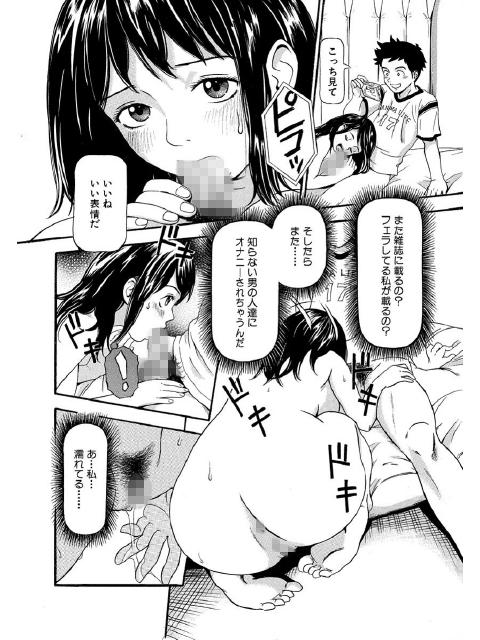 ズーム・アップ【単話】
