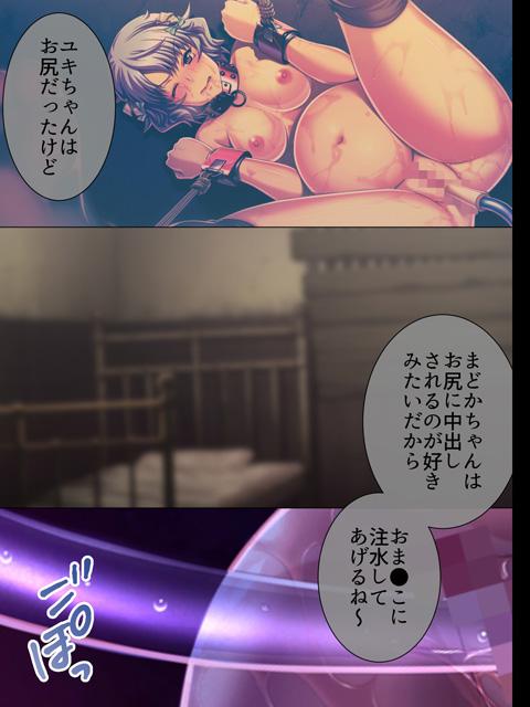 理性スイッチ 〜弄ばれる体と心〜 第6巻