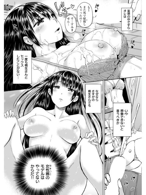 COMIC快楽天ビースト 2017年9月号