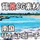 背景CG素材 南国リゾートビーチ