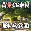 背景CG素材 憩いの公園