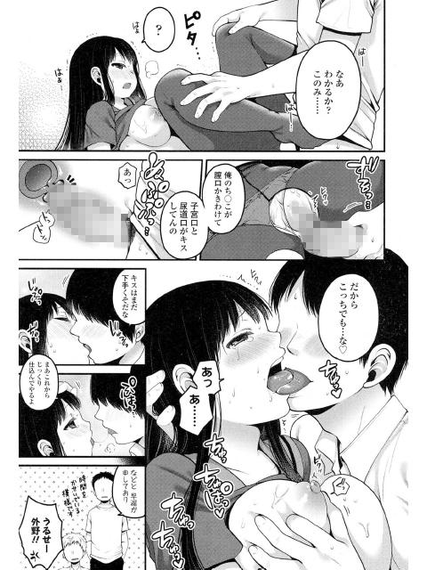既読無視【単話】