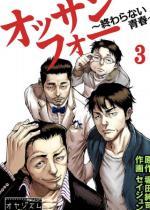 オッサンフォー 〜終わらない青春〜 3
