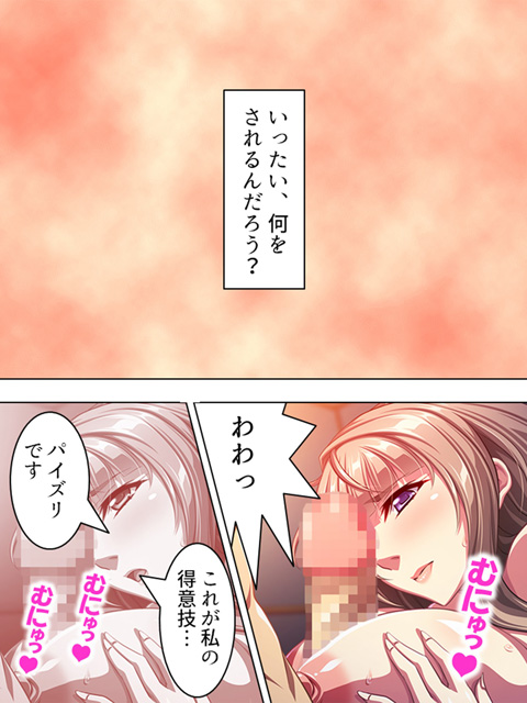隣のAVお姉さん! 〜引越のご挨拶は…SEX!?〜 第1巻